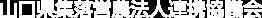 山口県の次世代の農業・農村の活性化に担う法人を目指して!山口県集落営農法人連携協議会のオフィシャルホームページです。