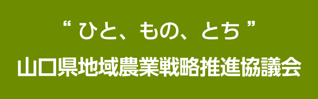 山口県地域農業戦略推進協議会
