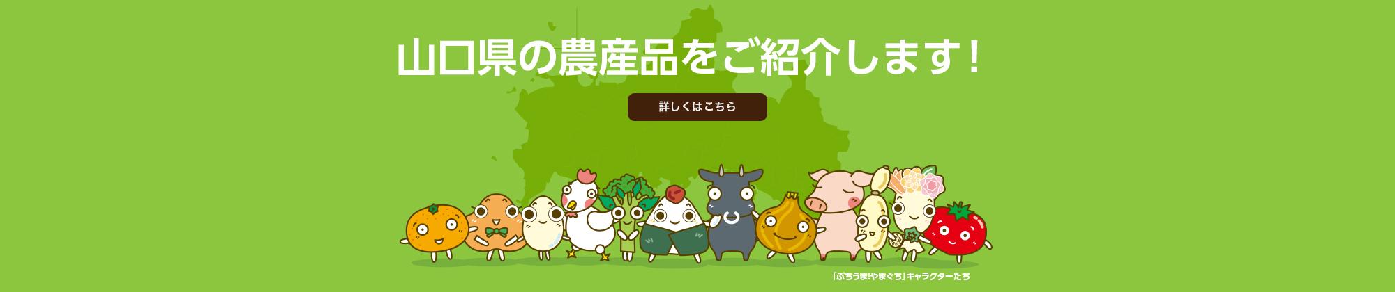 山口県の特産品をご紹介します。