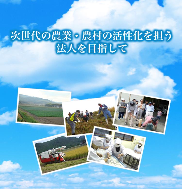 山口県集落営農法人連携協議会