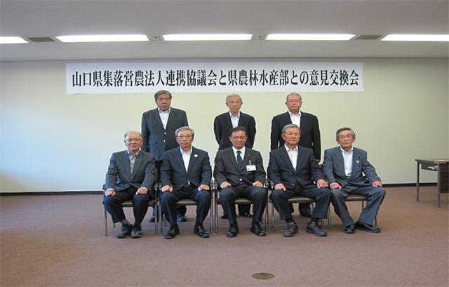 山口県農林水産部との意見交換会を開催