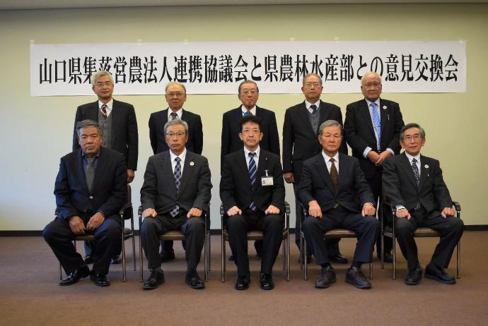 山口県農林水産部との意見交換会を開催しました。